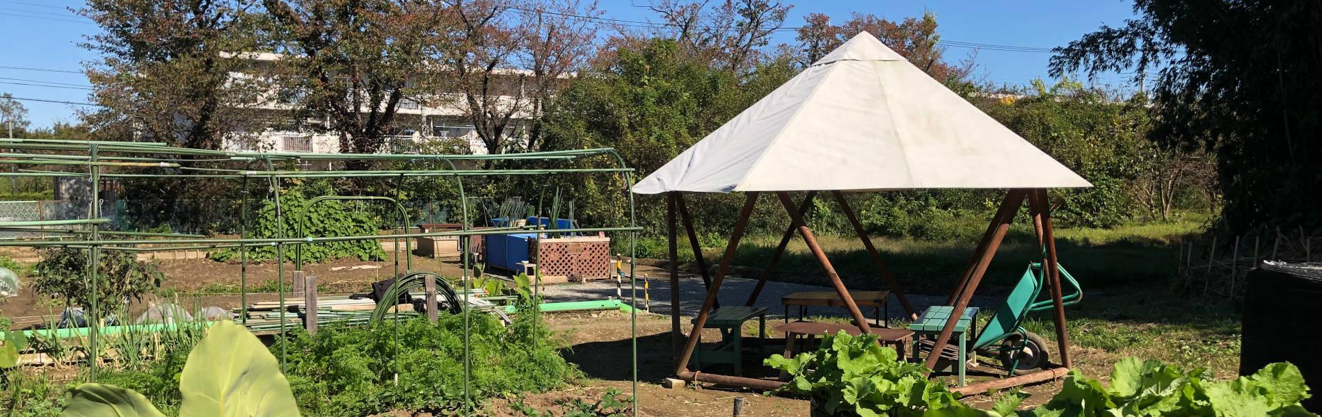 市民農園の休憩所、フォレストドーム